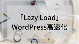 LazyLoad_WordPress高速化